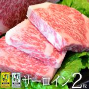 オリーブ牛サーロインステーキ(150g×2枚)