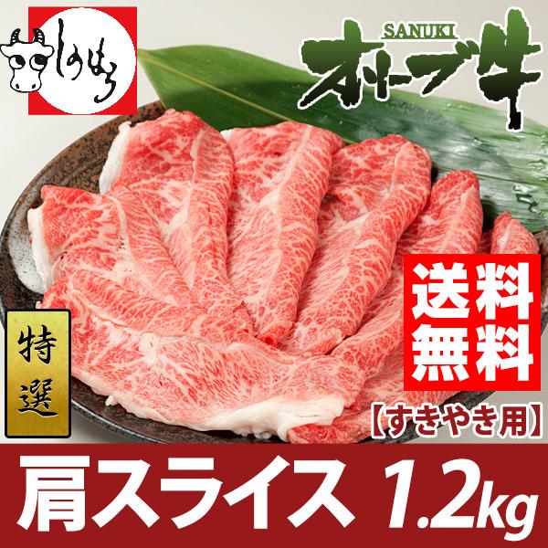 オリーブ牛特選肩【すき焼き用】1.2kg