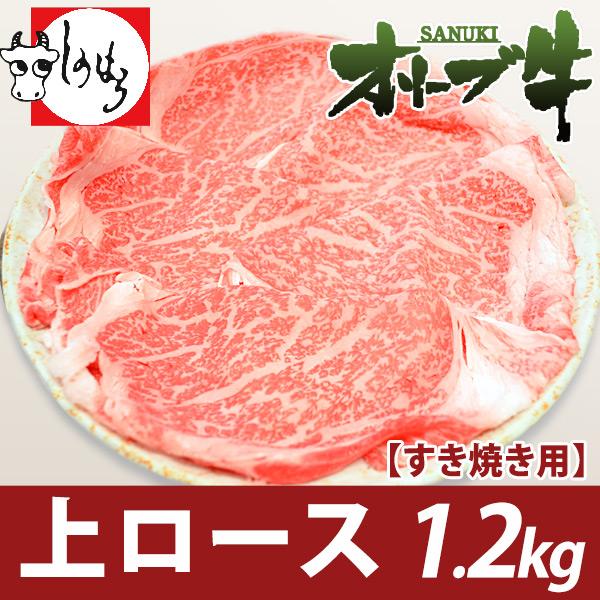オリーブ牛上ロース【すき焼き用】1.2kg