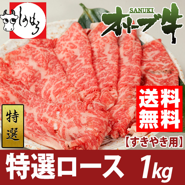 オリーブ牛特選ロース1kg【すき焼き用】