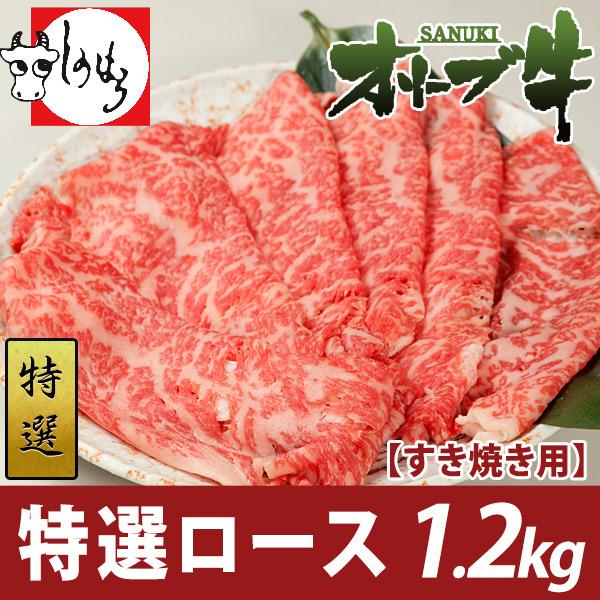 オリーブ牛特選ロース【すき焼き用】1.2kg