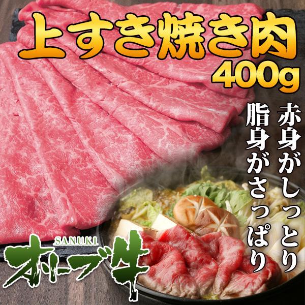 オリーブ牛上すき焼き肉