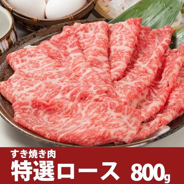 オリーブ牛特選ロースすき焼き肉
