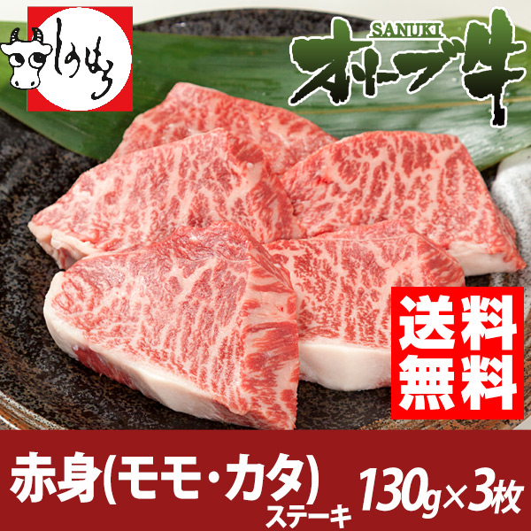 オリーブ牛モモ・カタステーキ(130g×3枚)