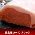 国産豚ロースブロック1kg【焼肉・トンカツ・贈答】【冷凍発送】