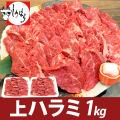 上ハラミ1kg(500g×2個)