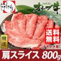 オリーブ牛特選肩【すき焼き用】800g