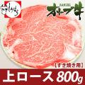 オリーブ牛上ロース【すき焼き用】800g