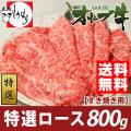 オリーブ牛特選ロース【すき焼き用】800g