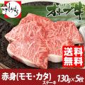 【送料無料】オリーブ牛モモ・カタステーキ(130g×5枚)