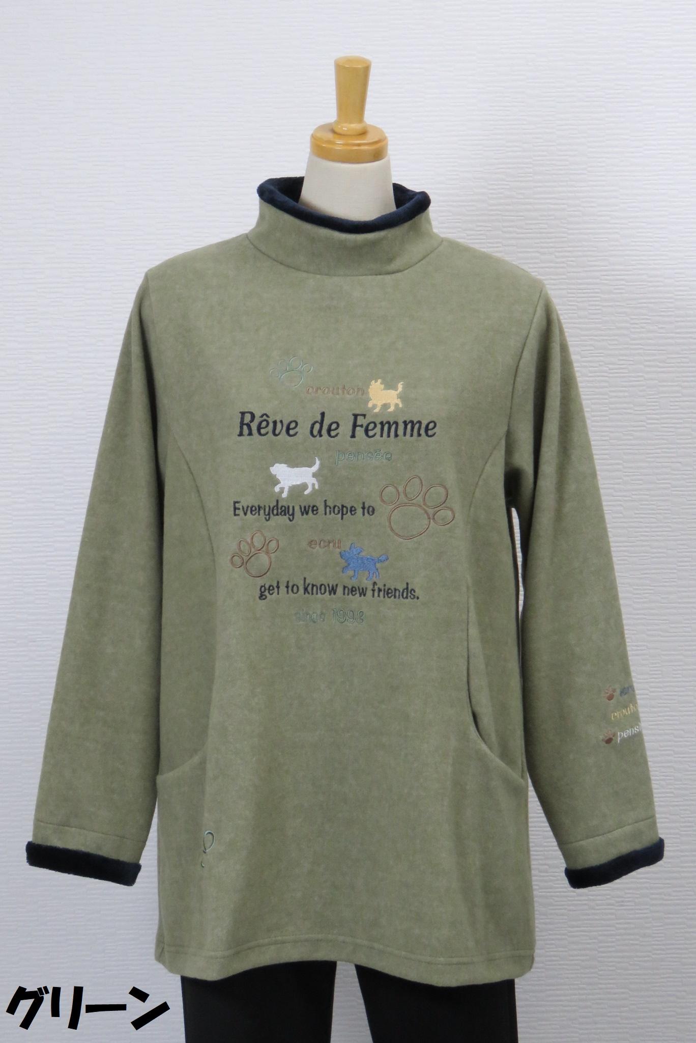 194-1007 襟・袖口ボア Aライン起毛スムーストレーナー (綿30%、ポリ66%、ポリウレ4%)