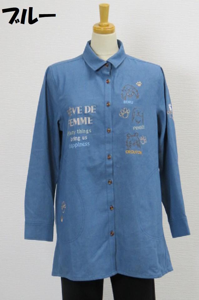 202-2002 綿100% Aライン長袖デニムブラウス サイズ:M・L・XL