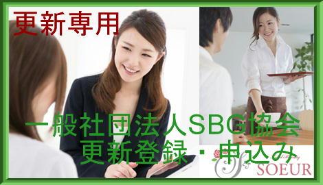 【2年目以降更新専用】SBG協会 更新登録(正会員[個人])申し込み