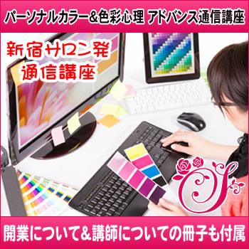 パーソナルカラー&色彩心理(カウンセリング) アドバンス通信講座【資格取得】