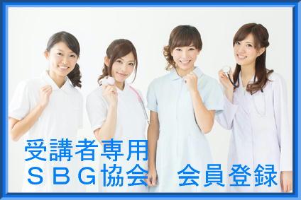 【受講者専用】SBG協会 会員登録(正会員[個人]) 加入申し込み