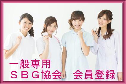 【一般専用】SBG®協会 会員登録(正会員[個人])加入申し込み【入会金/年間費】