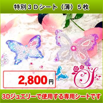3Dジュエリー シート(薄)5枚セット【お徳用】【期間限定】【セール】