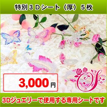 3Dジュエリー シート(厚)5枚セット【お徳用】【期間限定】【セール】