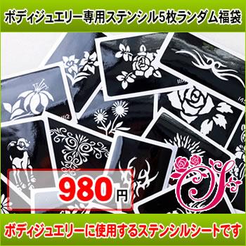 福袋 ボディジュエリー ステンシル10枚セット【アウトレット格安激安】ダイヤモンドタトゥー