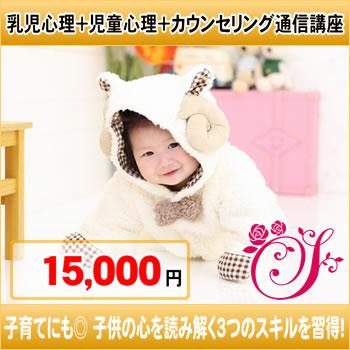 乳児心理+児童心理+カウンセリング通信講座【3資格】ディプロマ込・資格取得