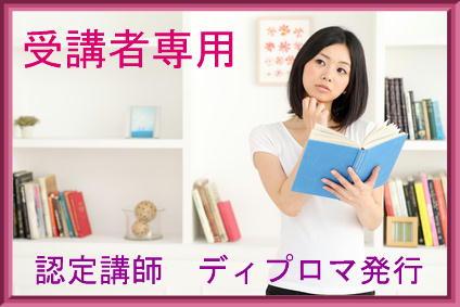 【受講者専用】 ディプロマ申請発行(認定講師)【3枚】