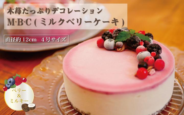 [オリジナルジェラートケーキ]【木苺たっぷりデコレーション M・B・C (ミルクベリーケーキ)4号サイズ】アイスクリーム 牛乳不使用 豆乳不使用 プレゼント ギフト 贈り物 お祝い  贈答用  アイスケーキ  ケーキ 100%植物性アイスクリーム