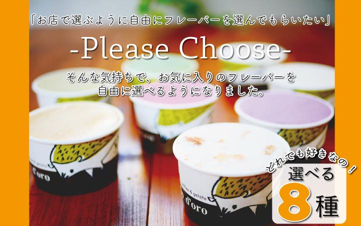 あなたのお好きなジェラート!【選べる】8個セット<贈り物にもぴったり>アイスクリーム 牛乳不使用 豆乳不使用 プレゼント ギフト 贈り物 お祝い 贈答用 お返し 100%植物性アイスクリーム