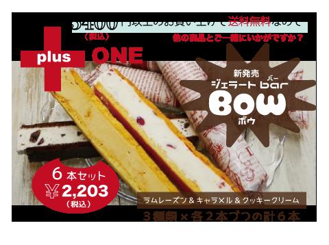 [オリジナルジェラートバー]【BOW-ボウ-6本セット】アイスクリーム 牛乳不使用 豆乳不使用 プレゼント ギフト 贈り物 お祝い  贈答用  アイスバー  サンドバー 100%植物性アイスクリーム