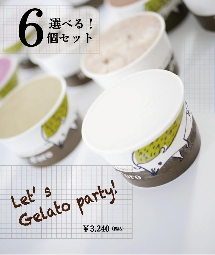 あなたのお好きなジェラート!【選べる】6個セット<贈り物にもぴったり>アイスクリーム 牛乳不使用 豆乳不使用 プレゼント ギフト 贈り物 お祝い 贈答用 お返し 100%植物性アイスクリーム