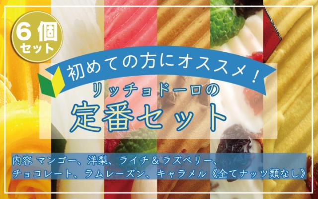 【オリジナルジェラート】初めての方にオススメ!リッチョドーロの定番セット6個<贈り物にもぴったり>アイスクリーム 牛乳不使用 豆乳不使用 プレゼント ギフト 贈り物 お祝い 結婚祝い 出産祝い 贈答用 お返し 100%植物性アイスクリーム