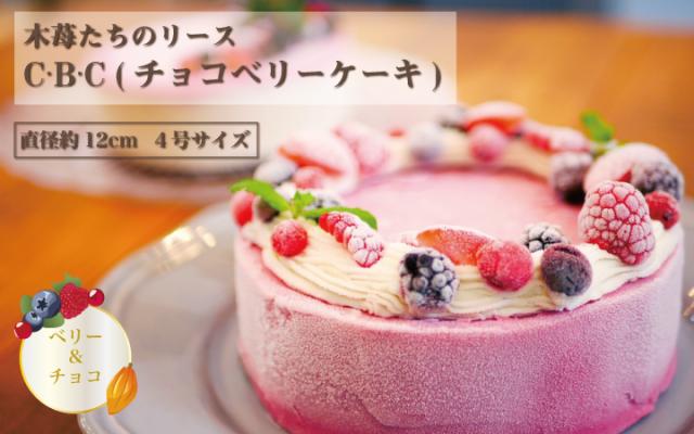 [オリジナルジェラートケーキ]【木苺たちのリース C・B・C (チョコベリーケーキ)4号サイズ】アイスクリーム 牛乳不使用 豆乳不使用 プレゼント ギフト 贈り物 お祝い  贈答用  アイスケーキ  ケーキ 100%植物性アイスクリーム