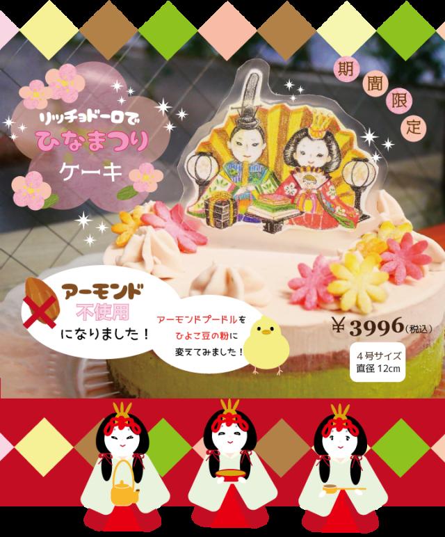 [オリジナルジェラートケーキ]期間限定発売【春のひな祭りジェラートケーキ】アイスクリーム 牛乳不使用 豆乳不使用 プレゼント ギフト 贈り物 お祝い  贈答用  アイスケーキ  ケーキ 100%植物性アイスクリーム