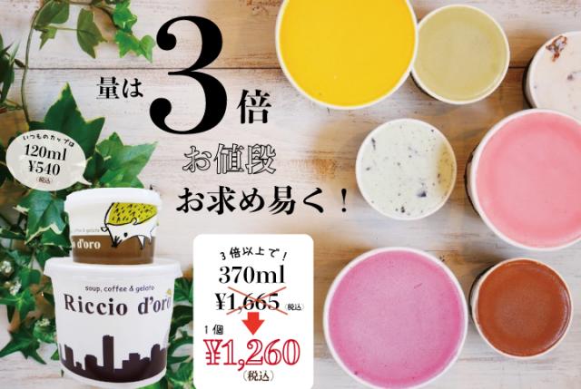 大好きなあのフレーバーをもっといっぱい食べたい!【選べるジェラート4個セットBIGサイズ】容量370ml!!アイスクリーム 牛乳不使用 豆乳不使用 100%植物性アイスクリーム お得 大きいサイズ