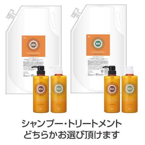 【送料無料】DSS 2000mL(500mL付き)