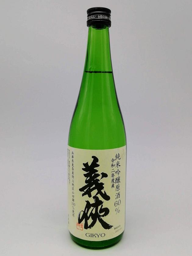義侠 2020BY 純米吟醸原酒 60%  720ml