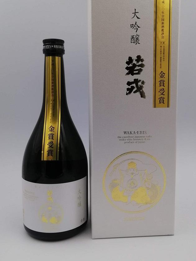大吟醸 若戎 金賞受賞酒 720ml