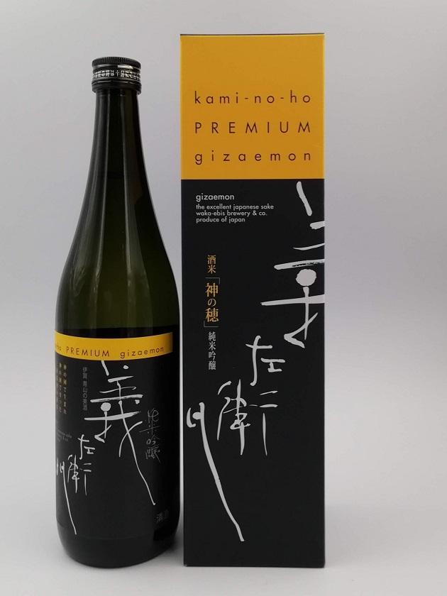 PREMIUM 純米吟醸 義左衛門 「神の穂」720ml