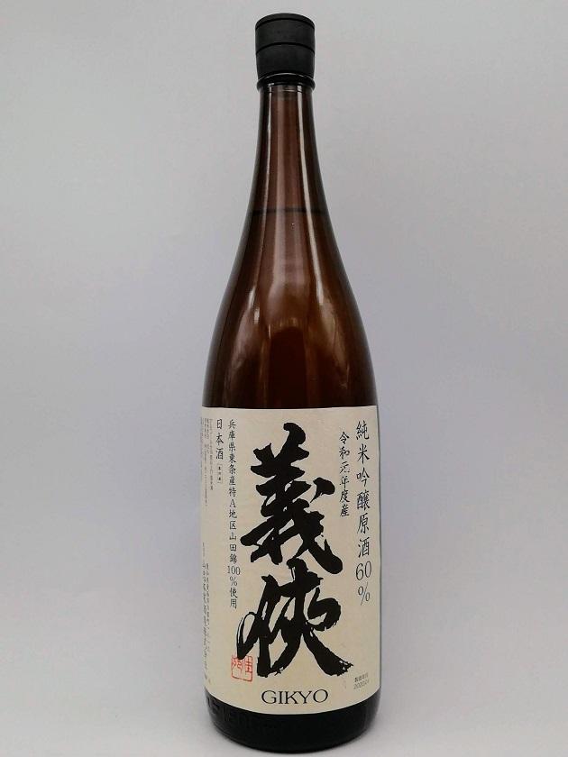 義侠 2020BY 純米吟醸原酒 60%  1800ml