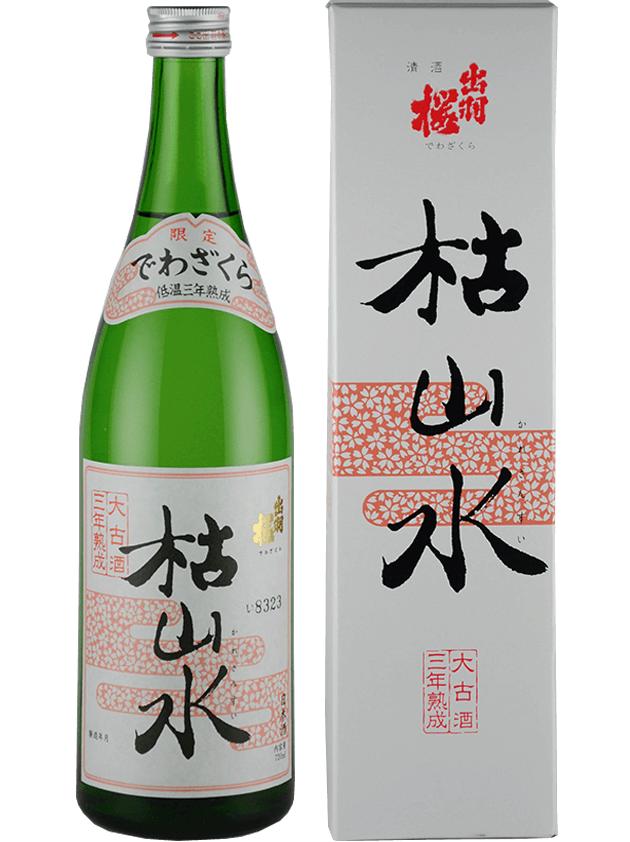 出羽桜酒造 枯山水 三年熟成