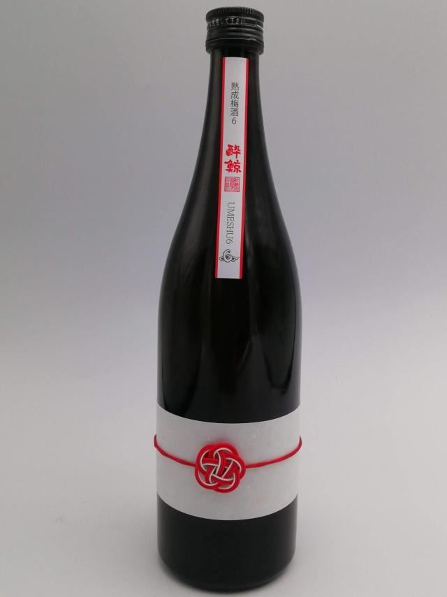 酔鯨 熟成梅酒 6 (お一人2本まで)