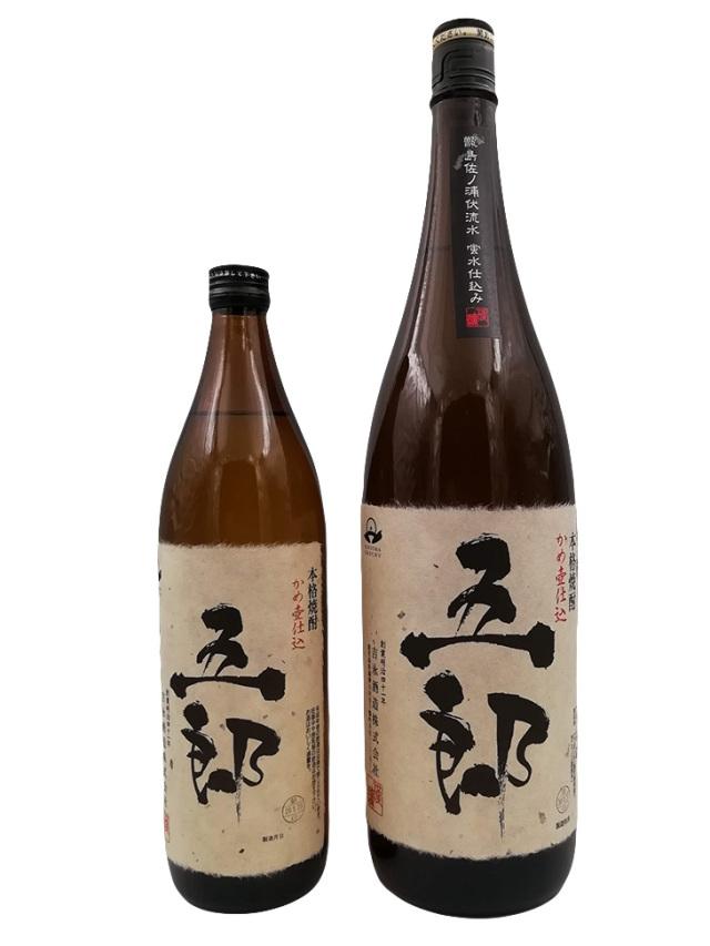 吉永酒造 五郎