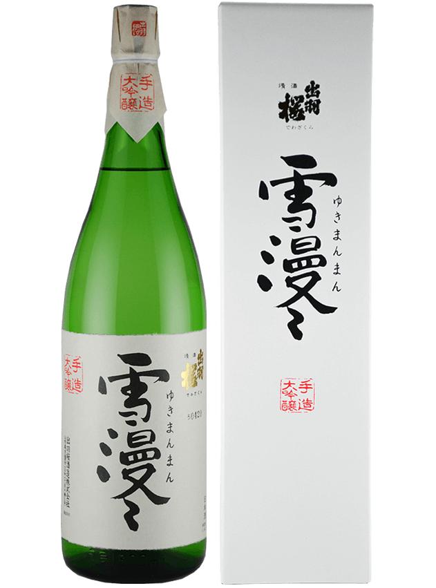 出羽桜酒造 雪満々