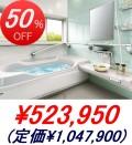 クリナップ / アクリアバス 標準セット [アクリックス浴槽] <1616型>