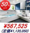 クリナップ / アクリアバス 標準セット [アクリストン浴槽] <1616型>