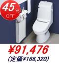 INAX / アメージュCシャワートイレ C2グレード手洗付