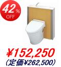 INAX/エレシャスI型・手洗器付きタイプ