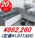 タカラスタンダード/伸びの美(のびのび)浴室 鋳物ホーロー浴槽タイプ(ハイグレード仕様)