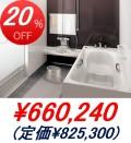 タカラスタンダード/伸びの美(のびのび)浴室 鋳物ホーロー浴槽タイプ