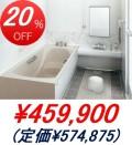 タカラスタンダード/伸びの美(のびのび)浴室 アクリル系人造大理石浴槽タイプ