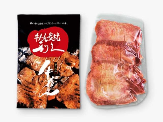 牛たん 真空パック(95g)<塩味>